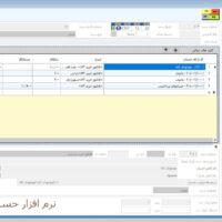 نرم افزار حسابداری ایده آل-سند
