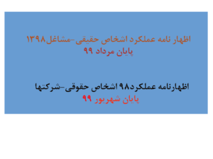 مهلت ارسال اظهارنامه98