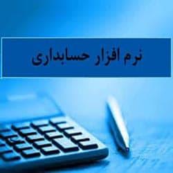 نرم افزار حسابداری ایده آل